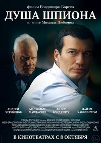 Душа шпиона актеры и роли