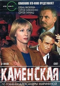 Каменская (4 сезон)