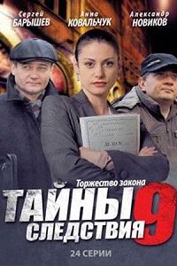 Тайны следствия (9 сезон)