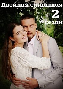Двойная сплошная (2 сезон)