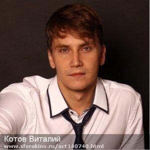 Фото актера Виталий Котов