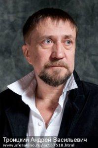 Актер Андрей Троицкий фото
