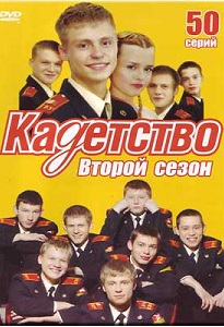 Кадетство (2 сезон) актеры и роли
