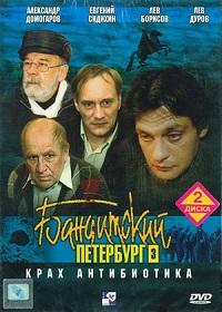 Фото Бандитский Петербург (3 сезон)