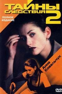 Тайны следствия (2 сезон) актеры и роли