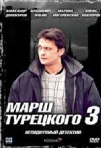 Марш Турецкого (3 сезон) актеры и роли