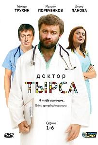 Доктор Тырса актеры и роли