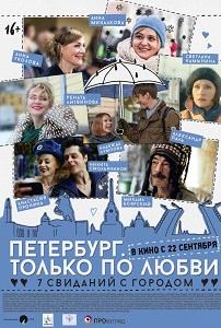 Петербург. Только по любви актеры и роли