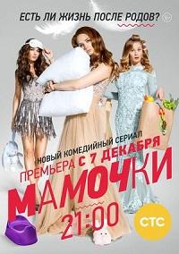 Мамочки (1,2 сезоны)  актеры и роли