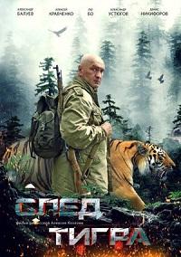 След тигра актеры и роли