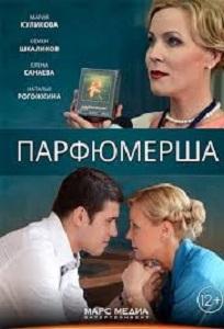 Парфюмерша 2 актеры и роли