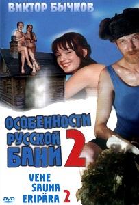 Фото Особенности банной политики, или Баня 2