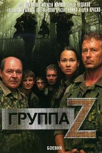 Группа Zeta