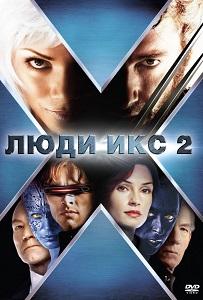 Люди Икс 2 актеры и роли