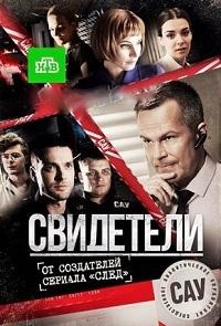 Свидетели актеры и роли