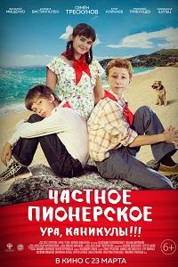 Фото Частное пионерское. Ура, каникулы!!!