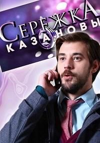 Фото Серёжка Казановы