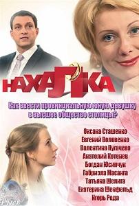 Нахалка актеры и роли