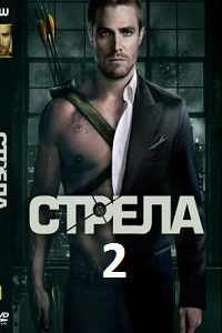 Стрела (2 сезон) актеры и роли