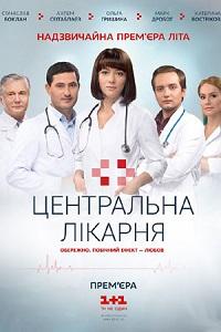 Фото Центральная больница