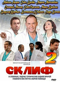 Фото Склифосовский (2 сезон)