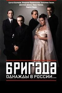 Бригада  актеры и роли