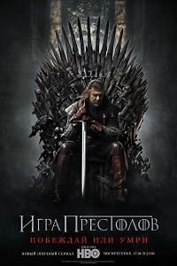 Фото Игра престолов