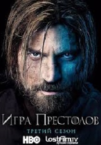 Фото Игра престолов (3 сезон)