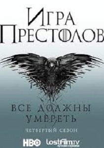 Игра престолов (4 сезон)