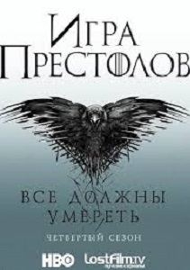 Фото Игра престолов (4 сезон)