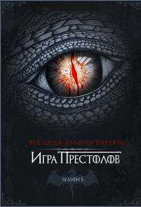 Игра престолов (5 сезон)