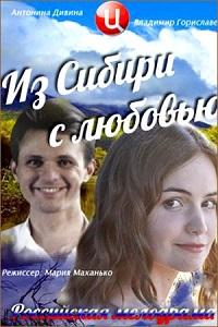 Из Сибири с любовью  актеры и роли