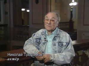 Николай Трофимов актеры фото сейчас