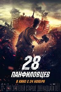 28 панфиловцев актеры и роли