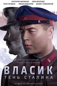 Власик. Тень Сталина  актеры и роли