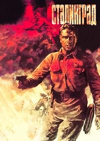 Сталинград  актеры и роли