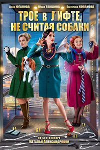 Трое в лифте, не считая собаки актеры и роли