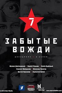 Фото Страна Советов. Забытые вожди