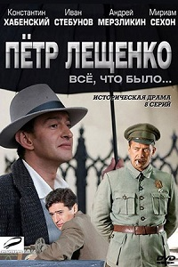 Пётр Лещенко. Всё, что было... актеры и роли