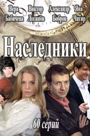 Наследники  актеры и роли