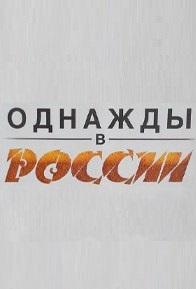 Однажды в России актеры и роли