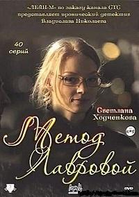 Метод Лавровой актеры и роли