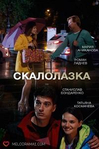 Скалолазка  актеры и роли