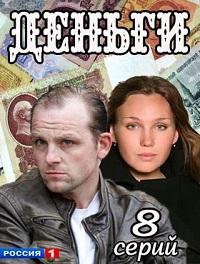 Деньги актеры и роли