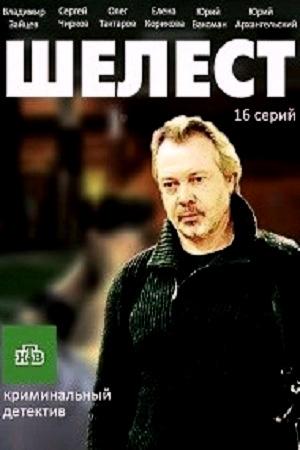 Шелест актеры и роли