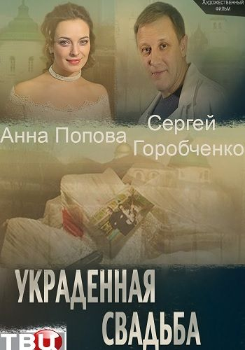 Фото Украденная свадьба