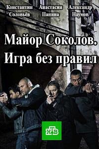 Майор Соколов. Игра без правил  актеры и роли