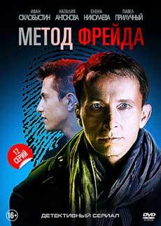 Метод Фрейда (2 сезон)  актеры и роли