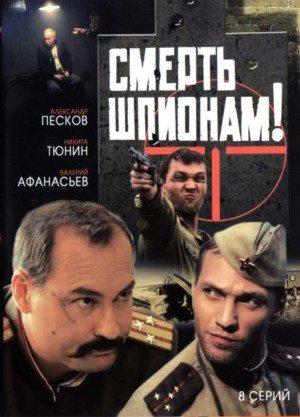 Смерть шпионам! актеры и роли