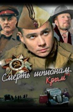 Фото Смерть шпионам. Крым